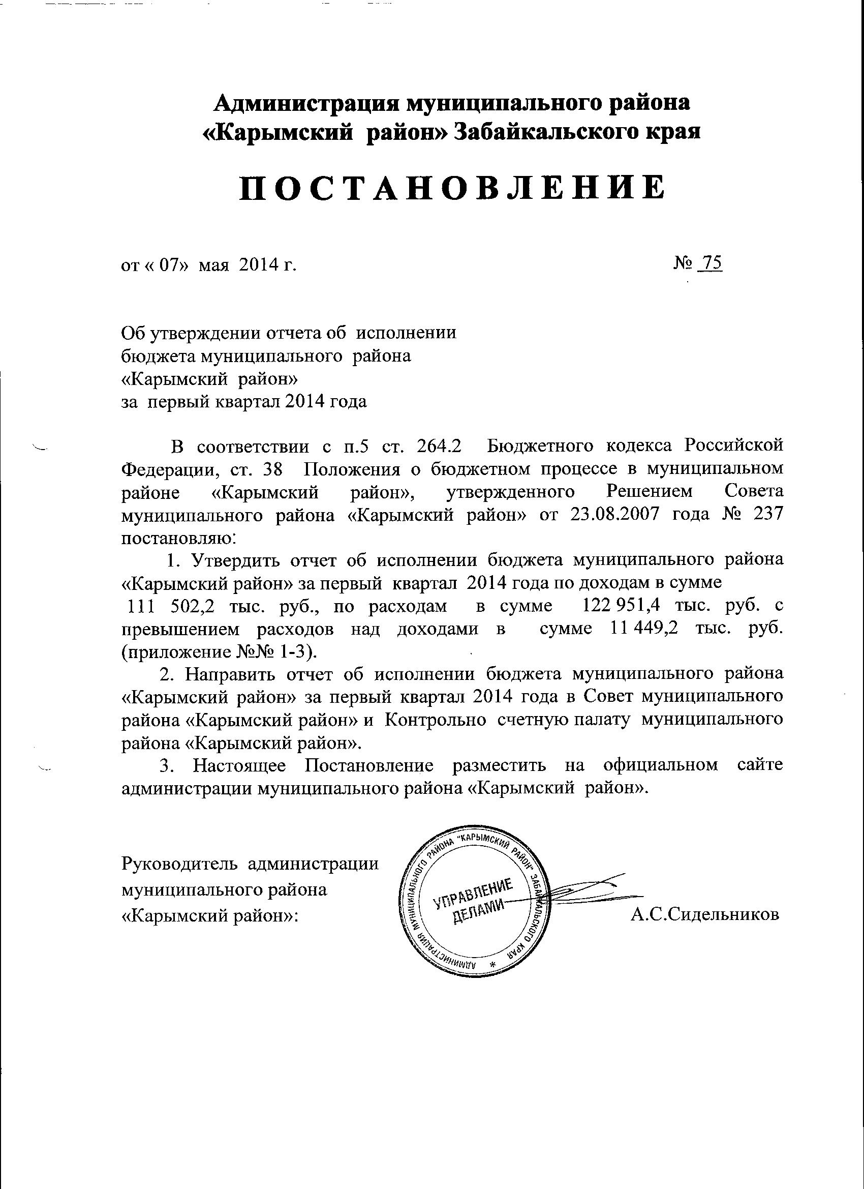 Постановление от 07.05.2014 №75