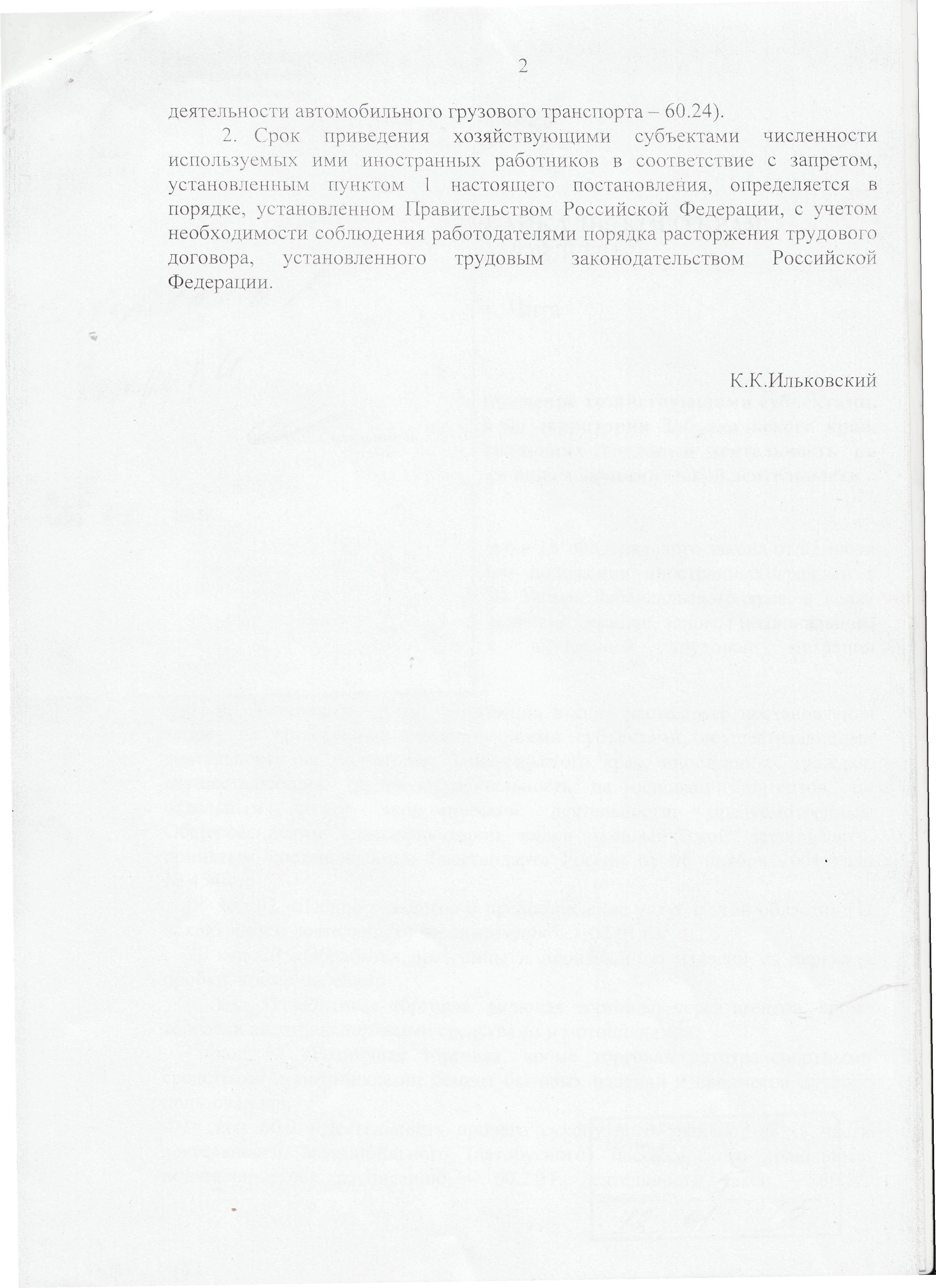 Постановление Губернатора Заб.края от 30.12.2014 83.