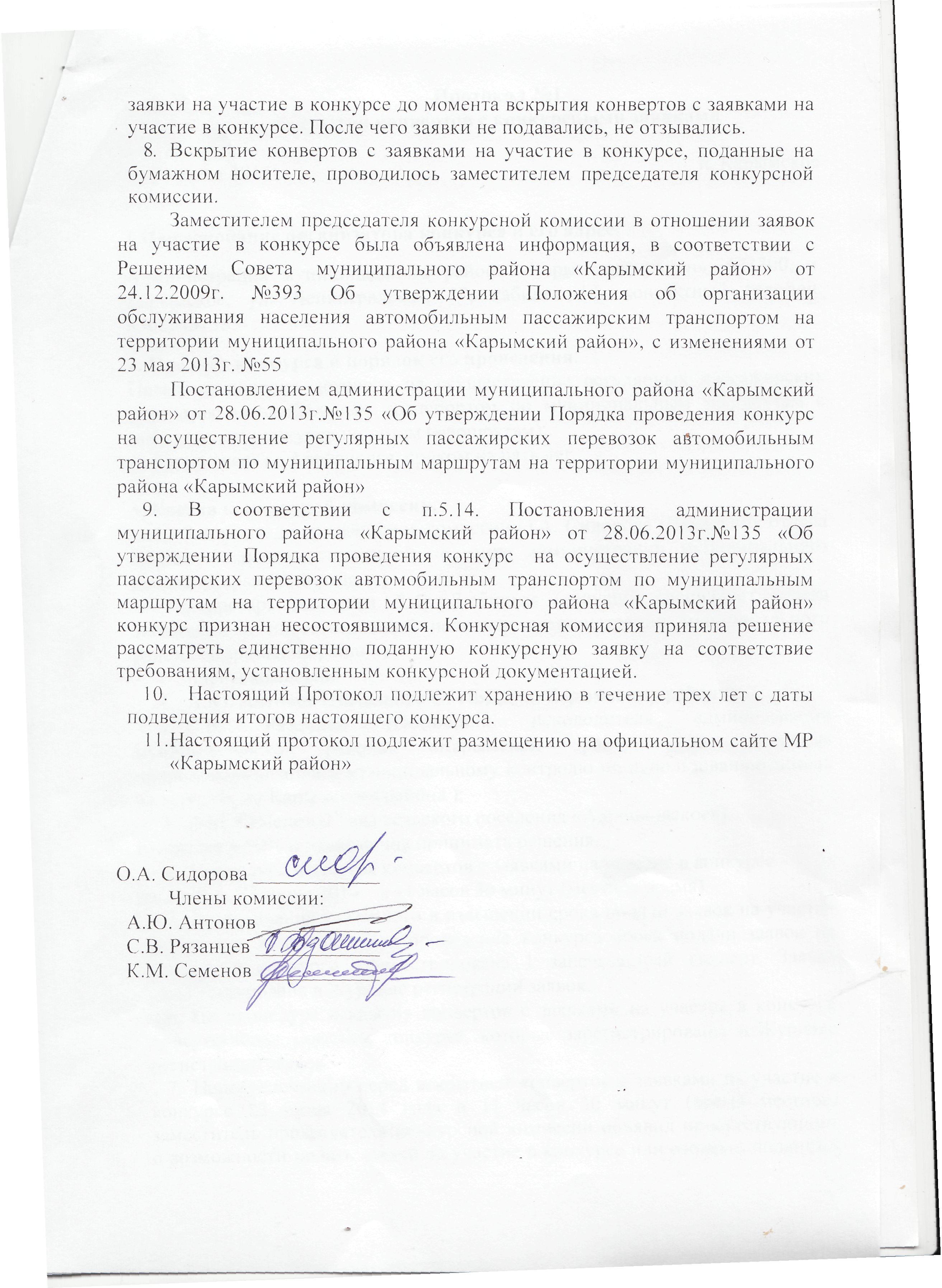 Протокол 1 (2 лист)