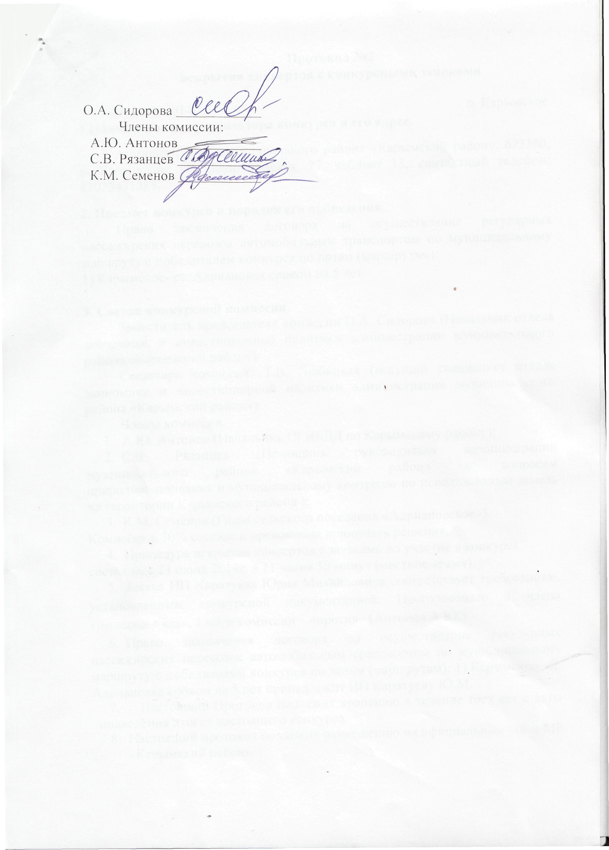Протокол 2 (2лист)