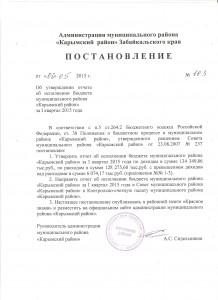 Постановление от 06.05.2015 №103