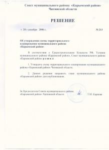 Решение Совета об утв. схемы тер.планирования