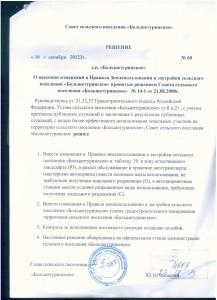 Решение сп. Большетуринское о вн.изм в ПЗЗ