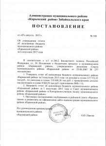 Постановление от 07.08.2015 №186