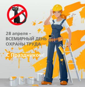день охраны труда