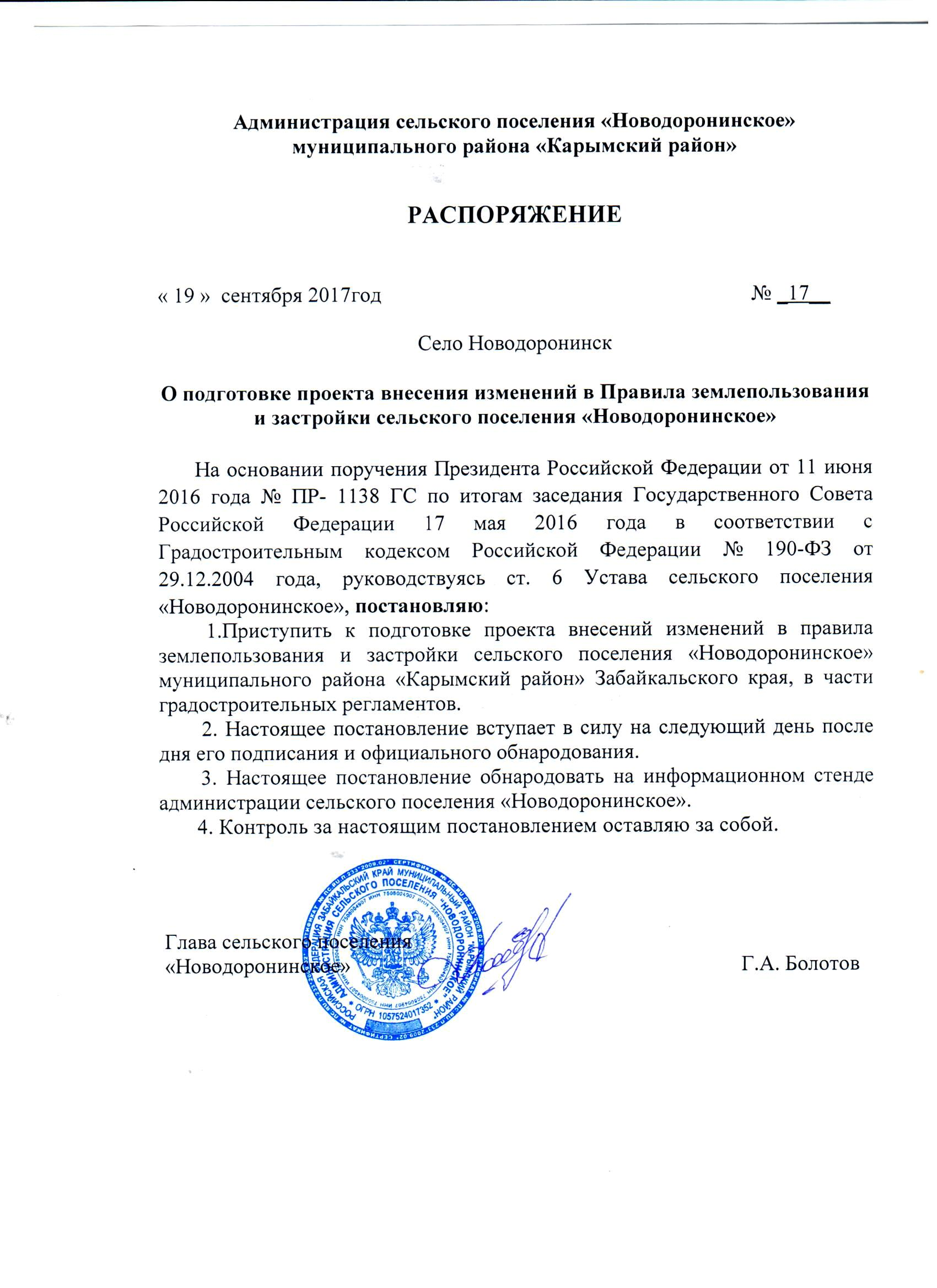 О подготовке проекта сп Новодоронинское