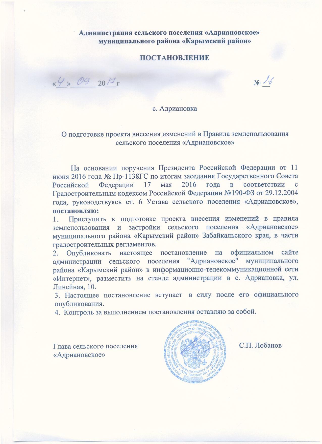 сп Адриановское внес изм в ПЗЗ