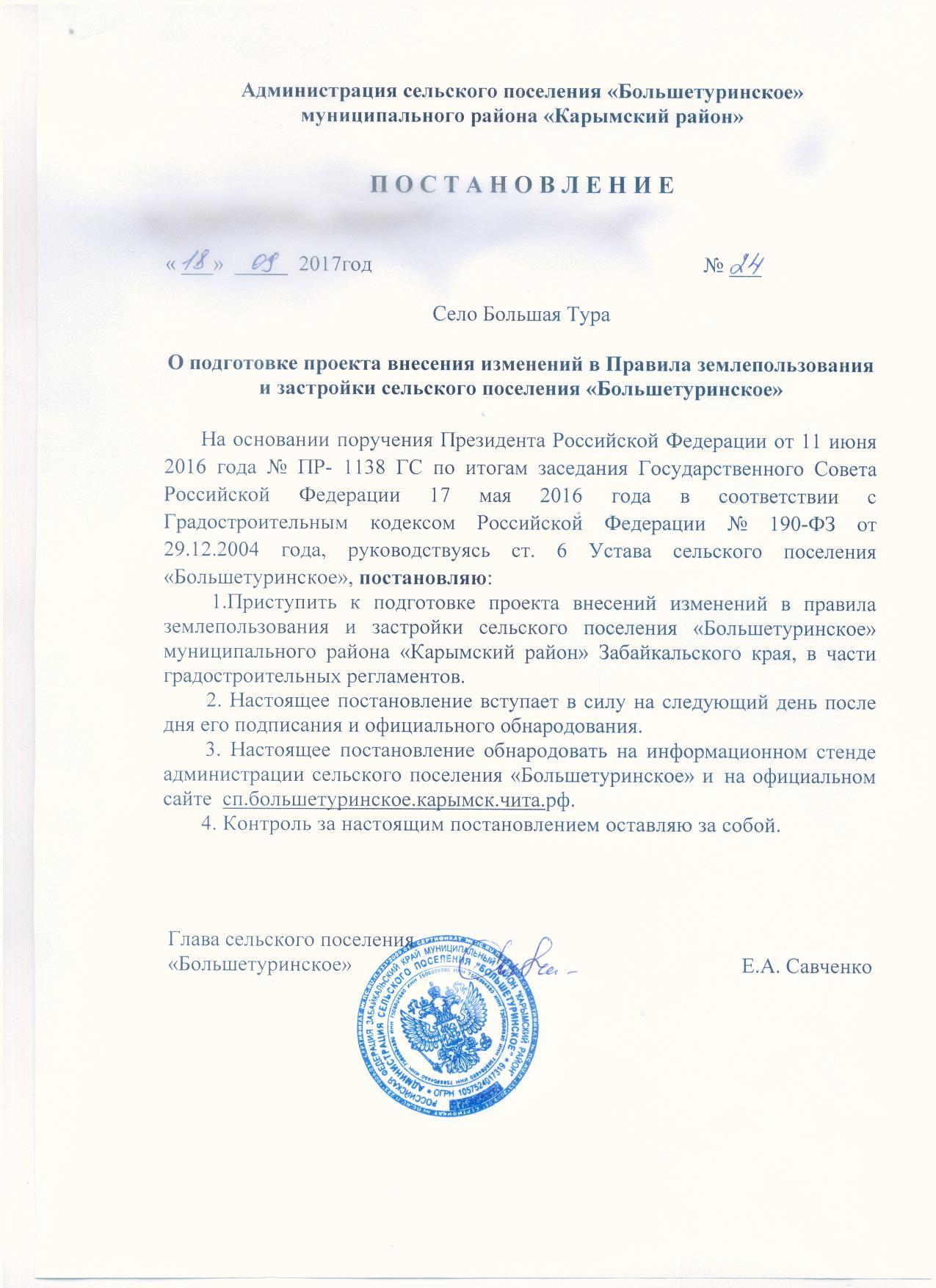 сп Большетуринское внес изм в ПЗЗ