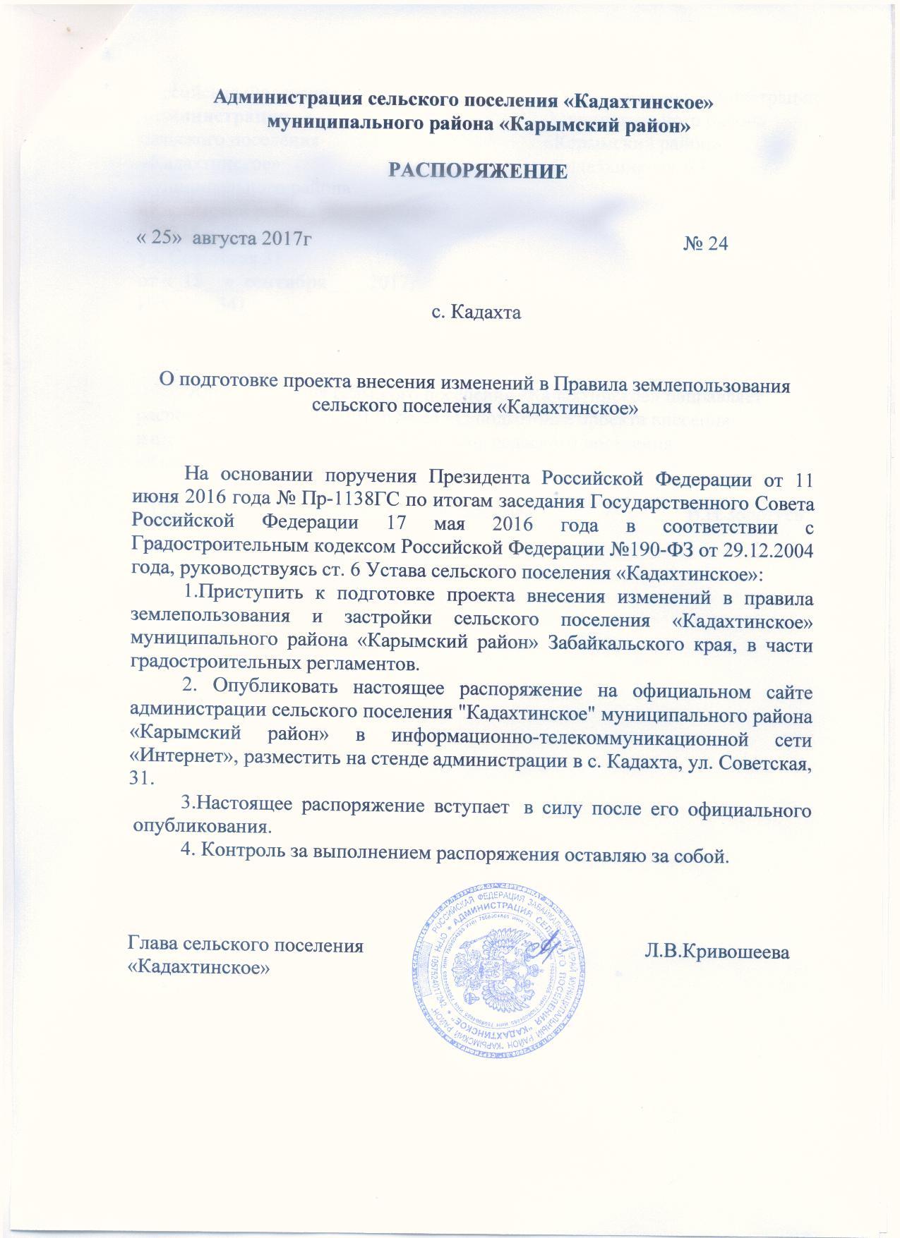 сп Кадахтинское внес изм в ПЗЗ