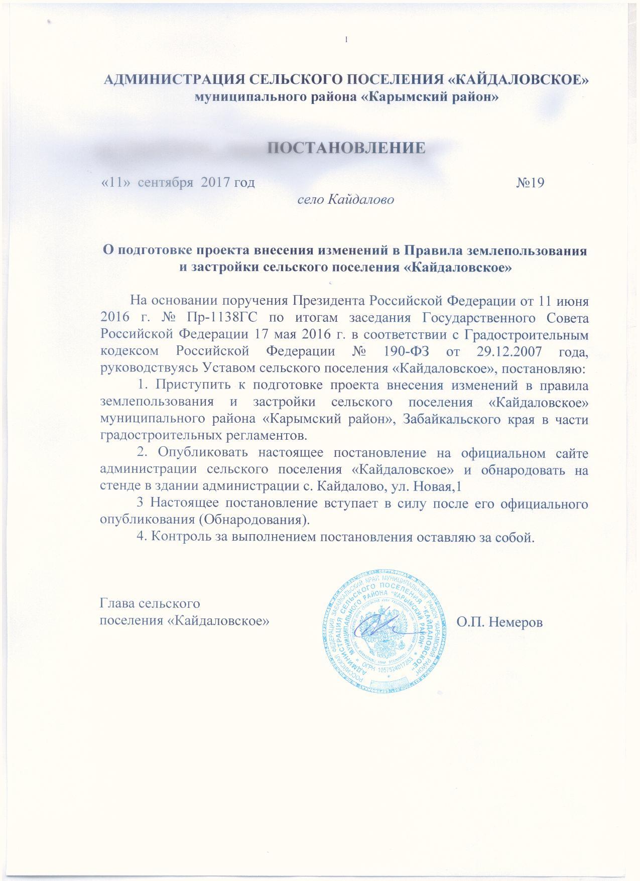 сп Кайдаловское внес изм в ПЗЗ