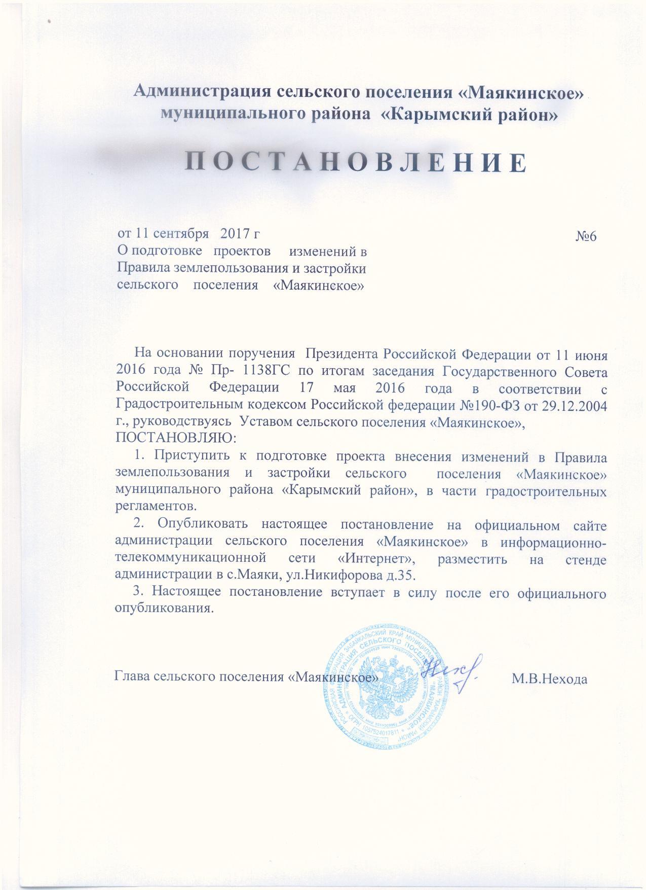 сп Маякинское внес изм в ПЗЗ