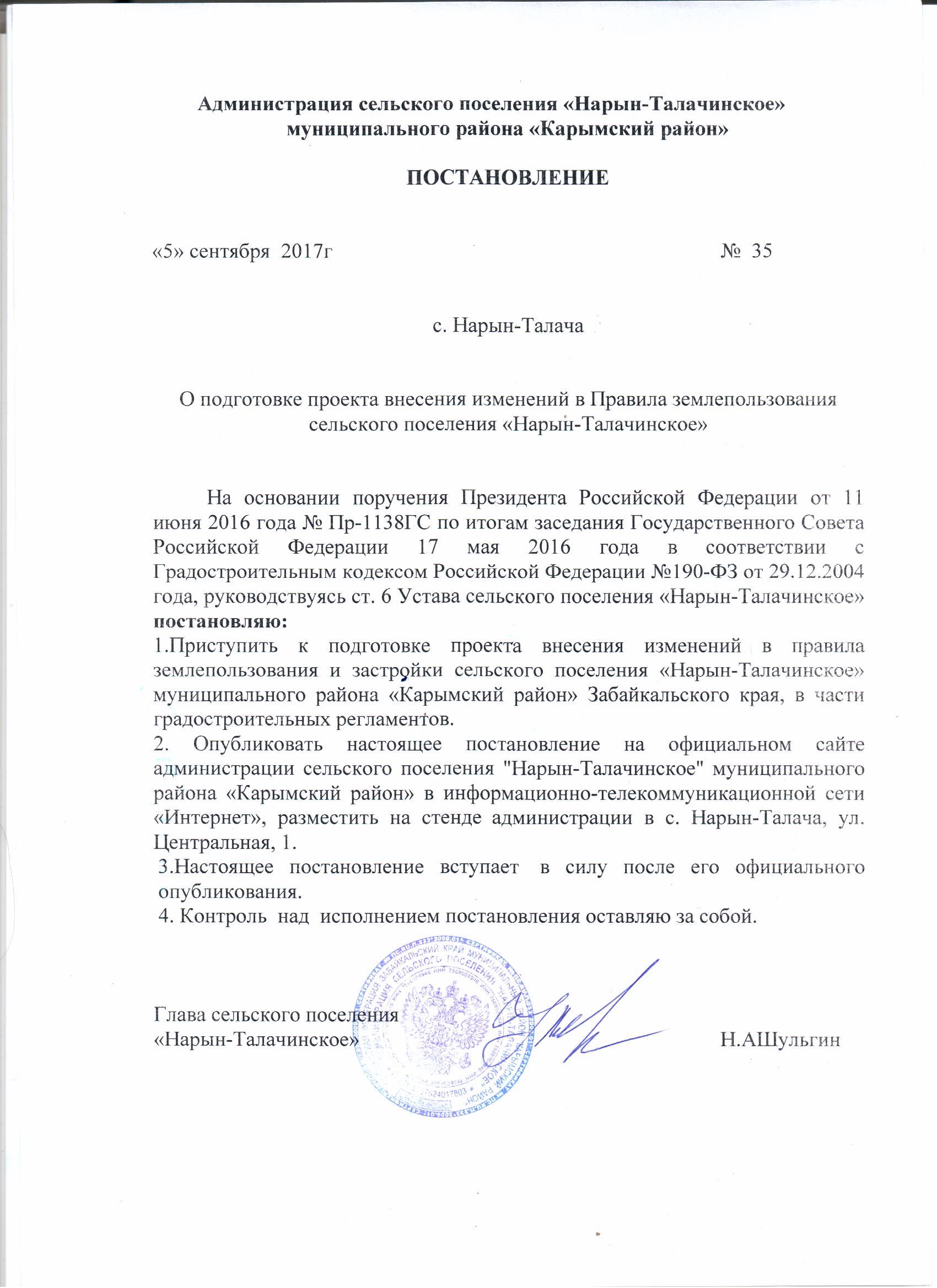 сп Н-Талачинское внес изм в ПЗЗ