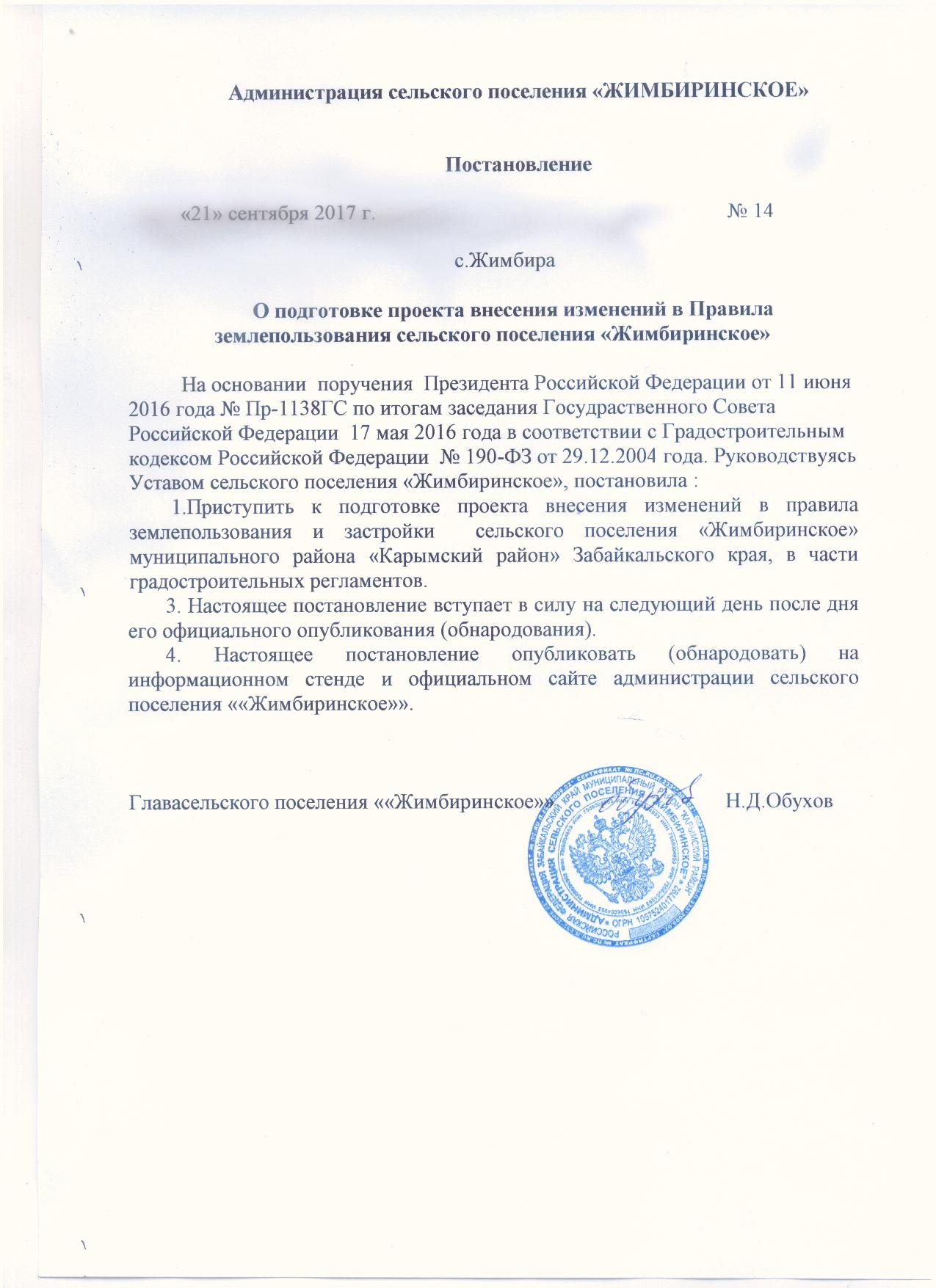 сп Жимбиринское внес изм в ПЗЗ