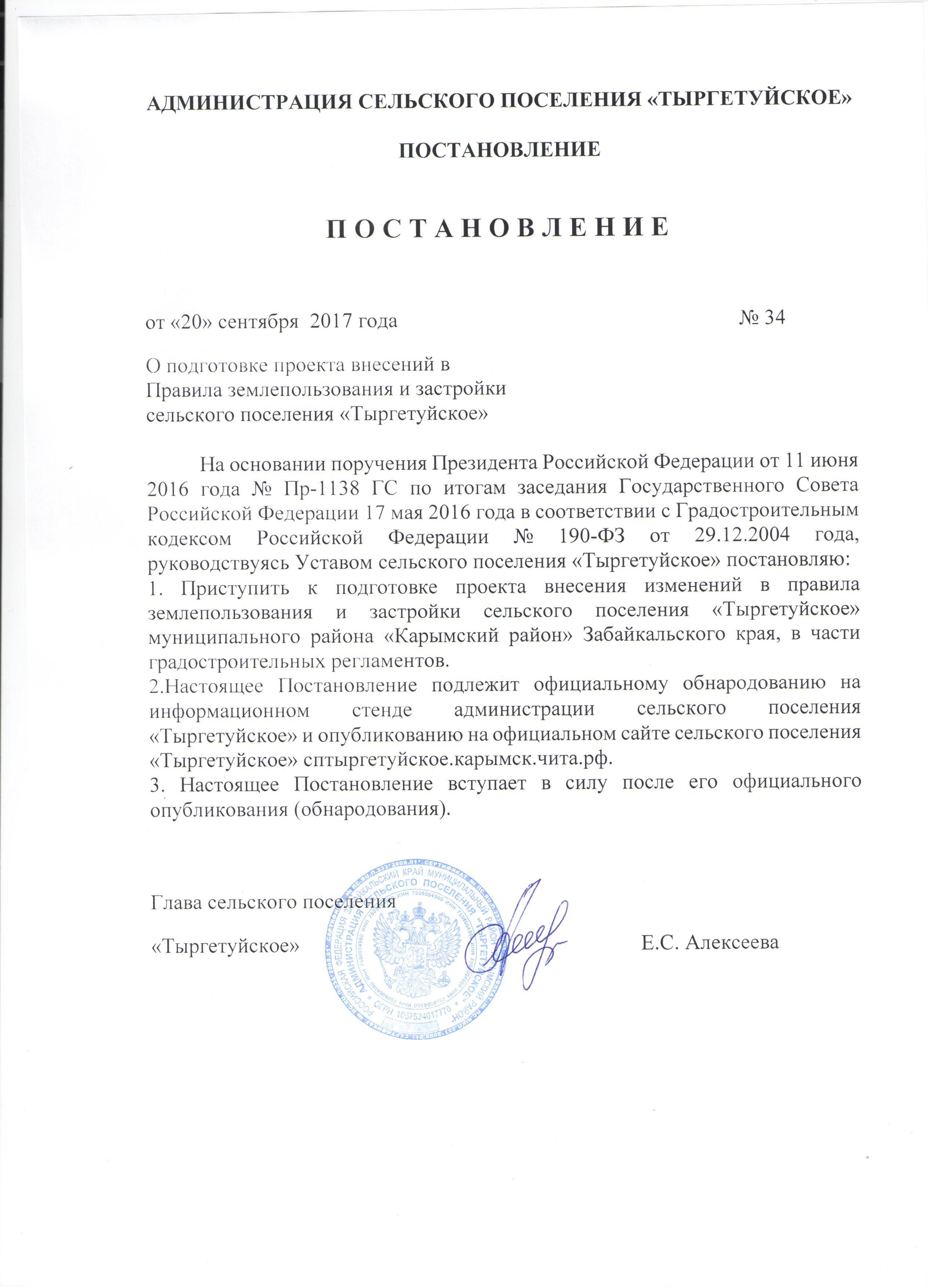 сп Тыргетуйское внес изм в ПЗЗ