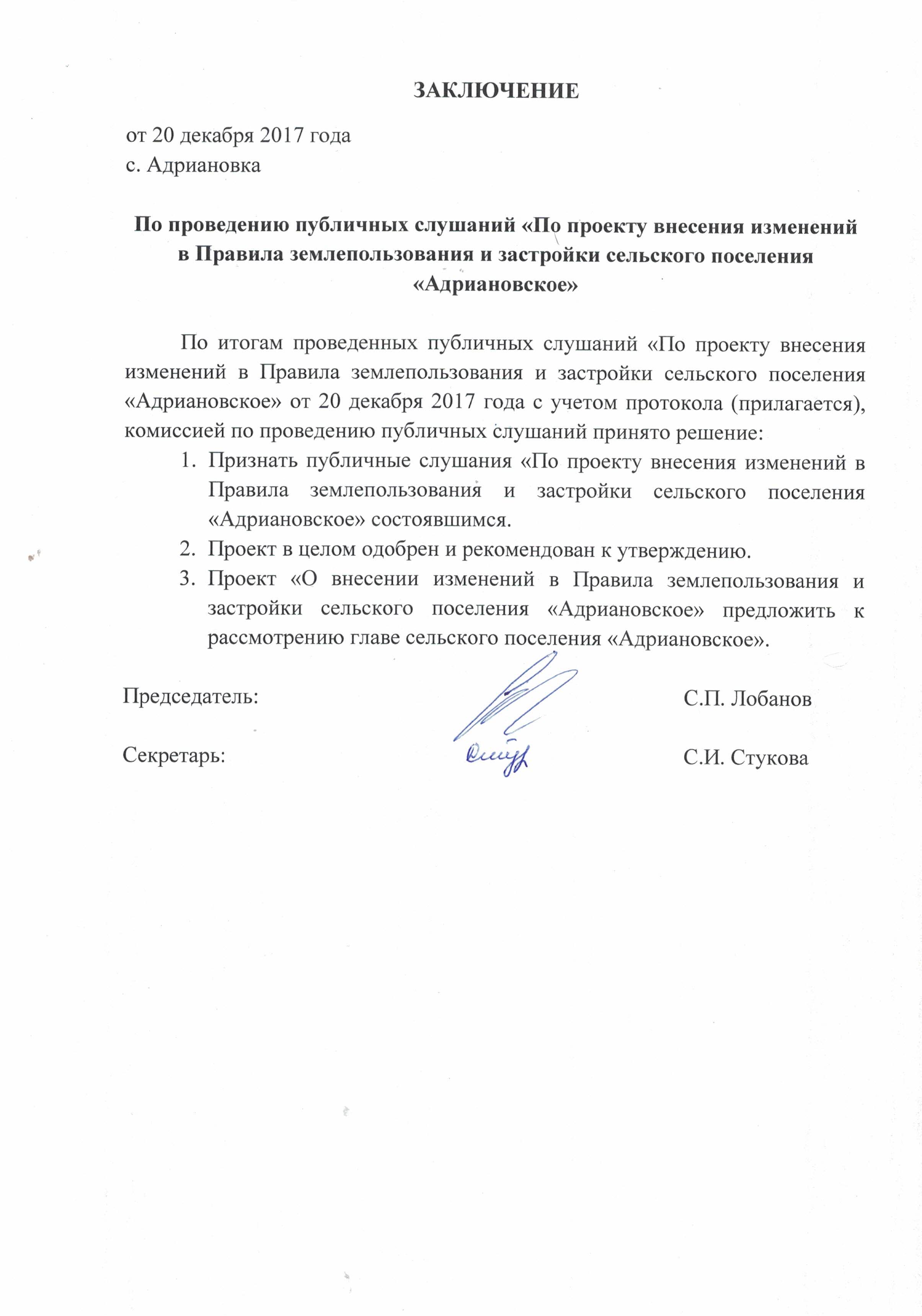 Заключение о публичных сл сп Адриановское