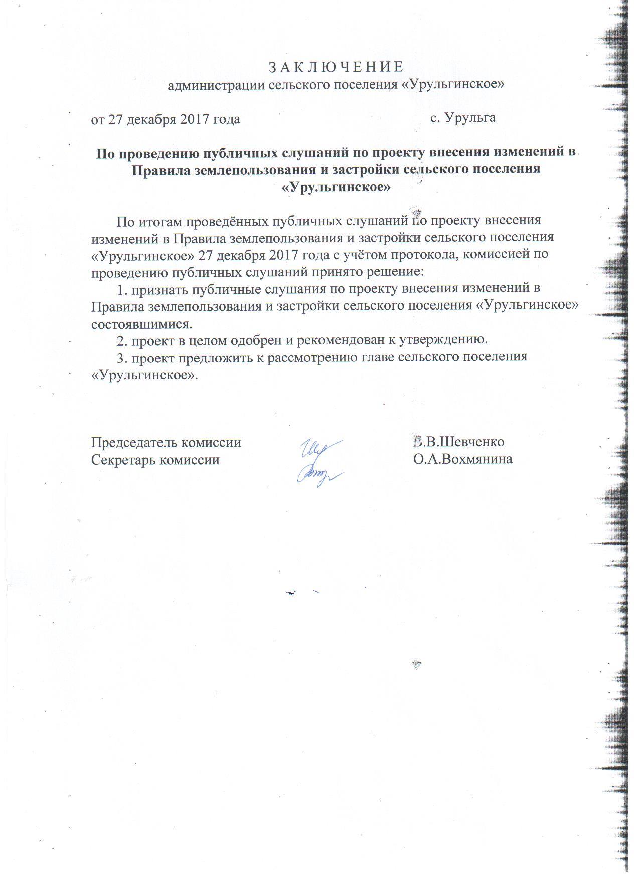 Заключение о публ. слуш сп Урульгинское