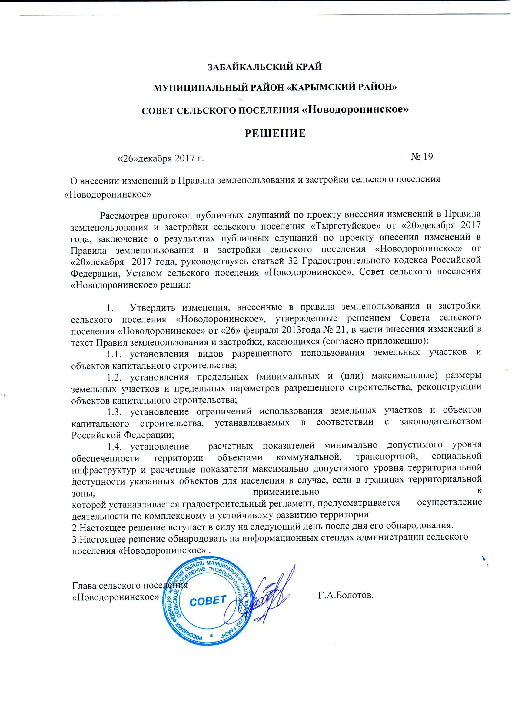 Решение Совета сп Новодоронинское