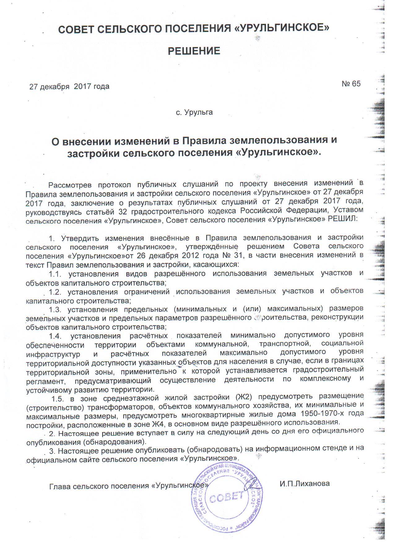 Решение Совета сп Урульгинское