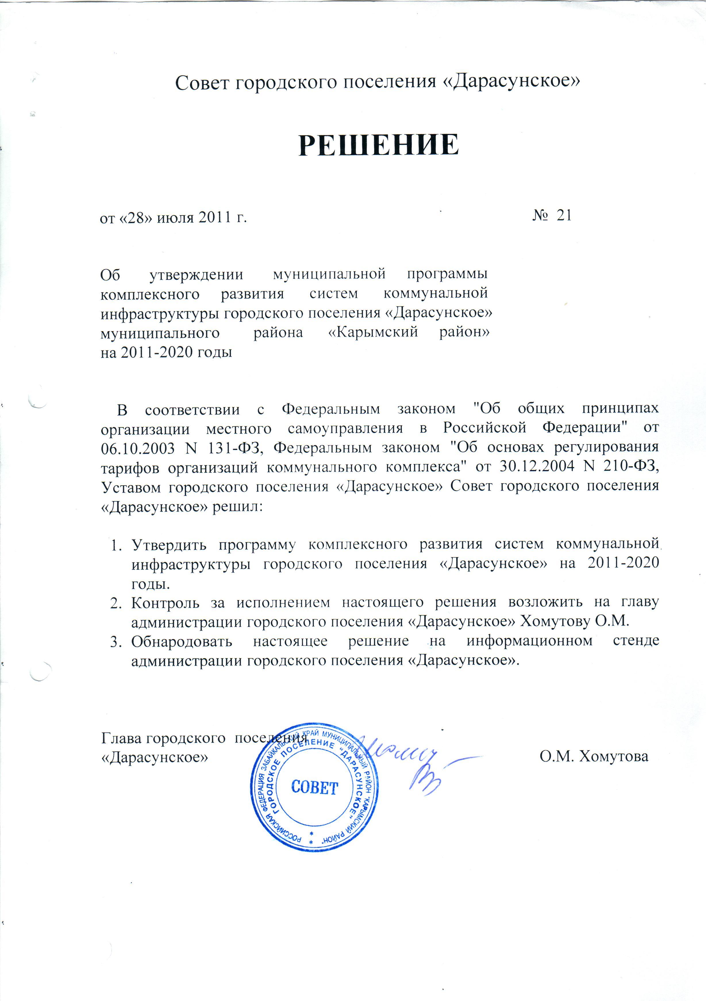 решение №21 от 28.11.2011г.