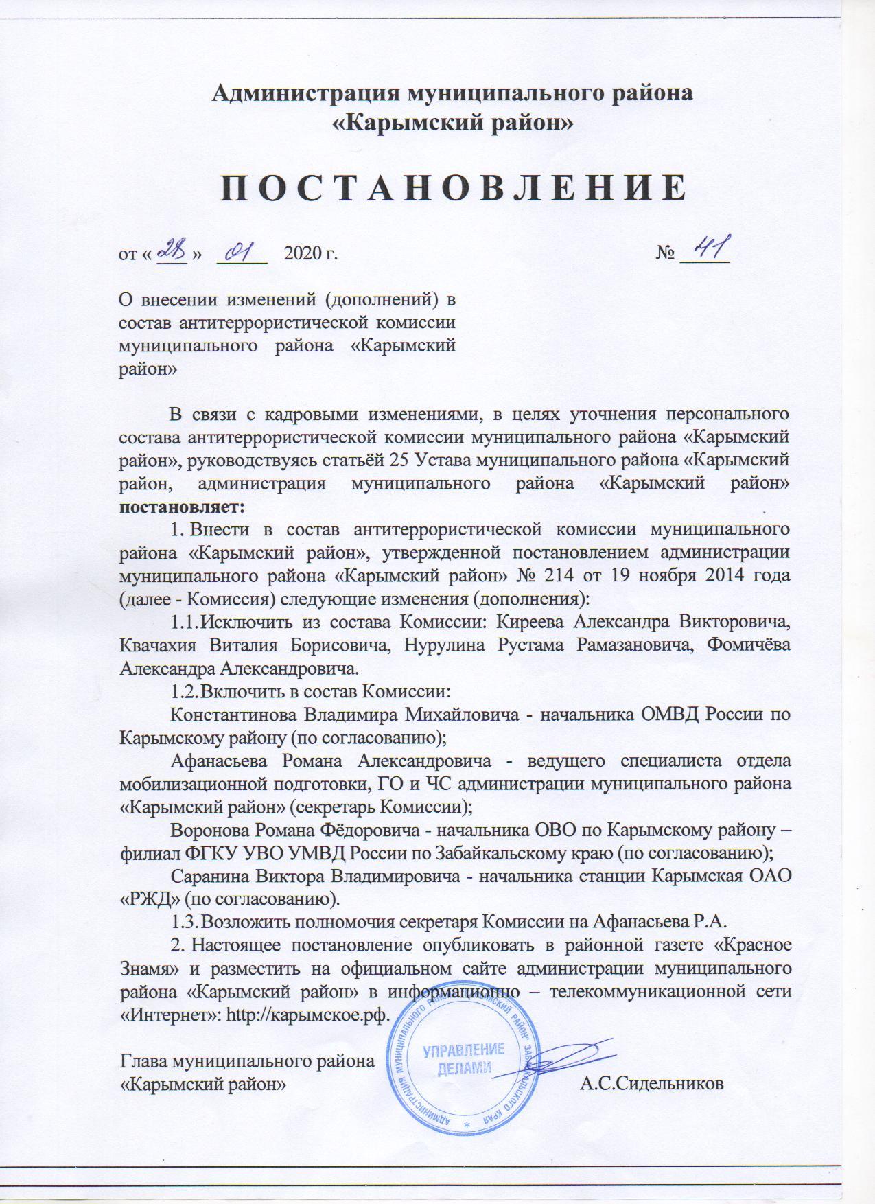 Постановление 41 изм. антитер.