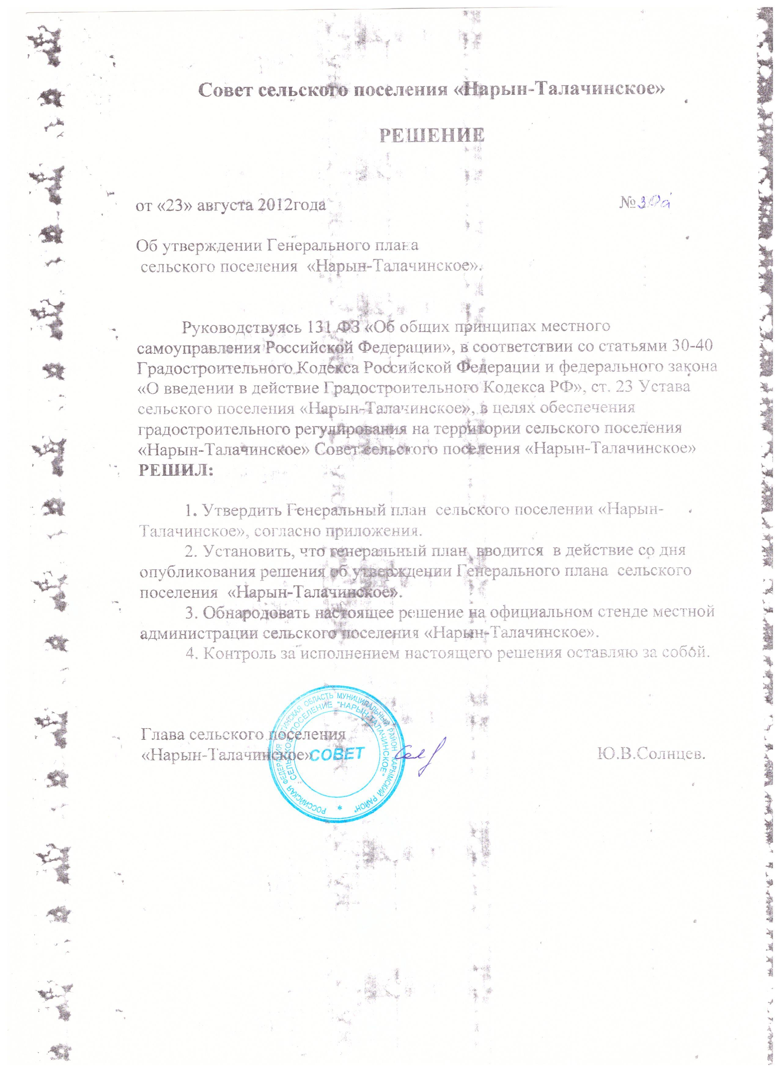 сп Нарын-Талачинское