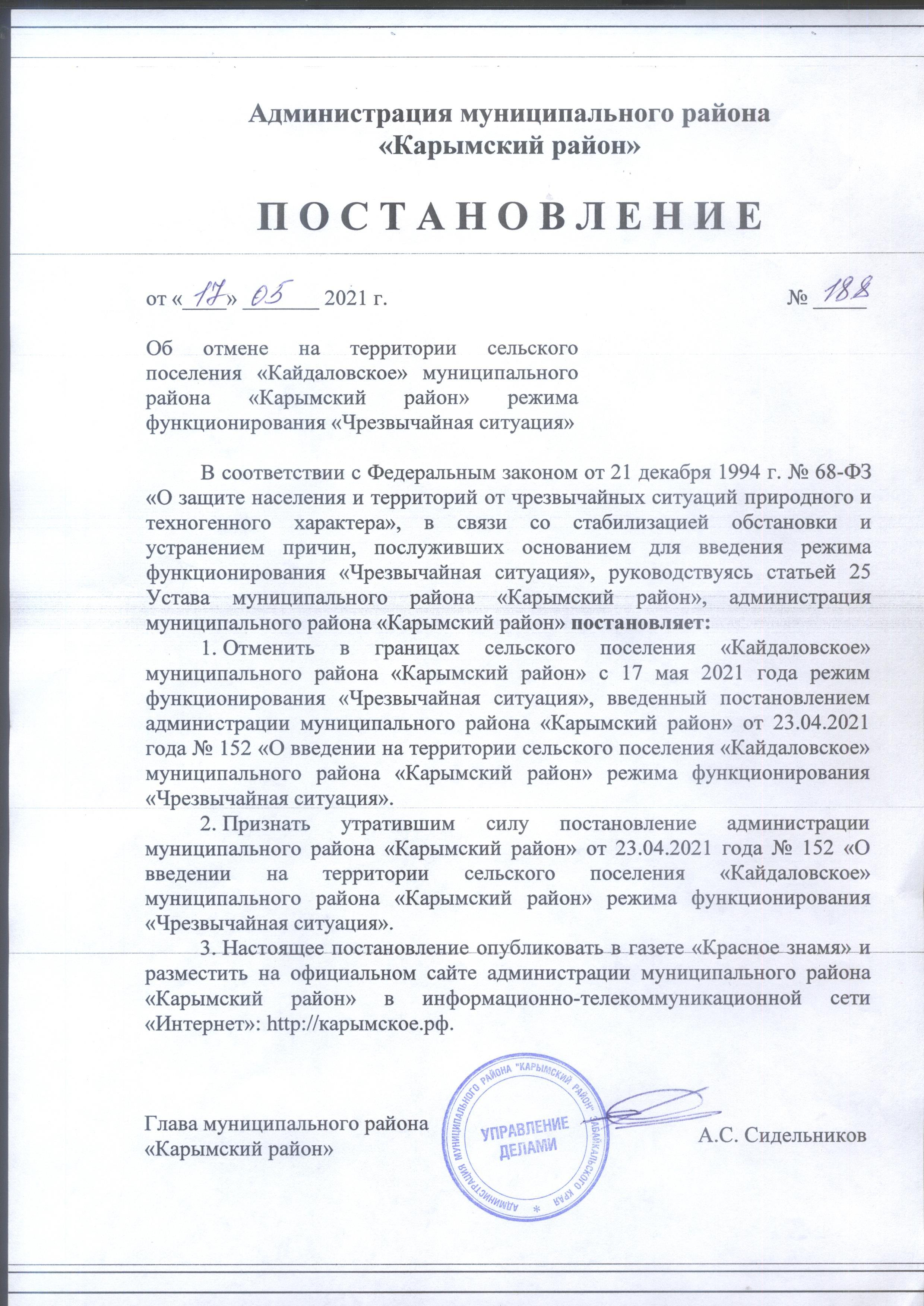 Постановление об отмене 188 от 17.05.2021