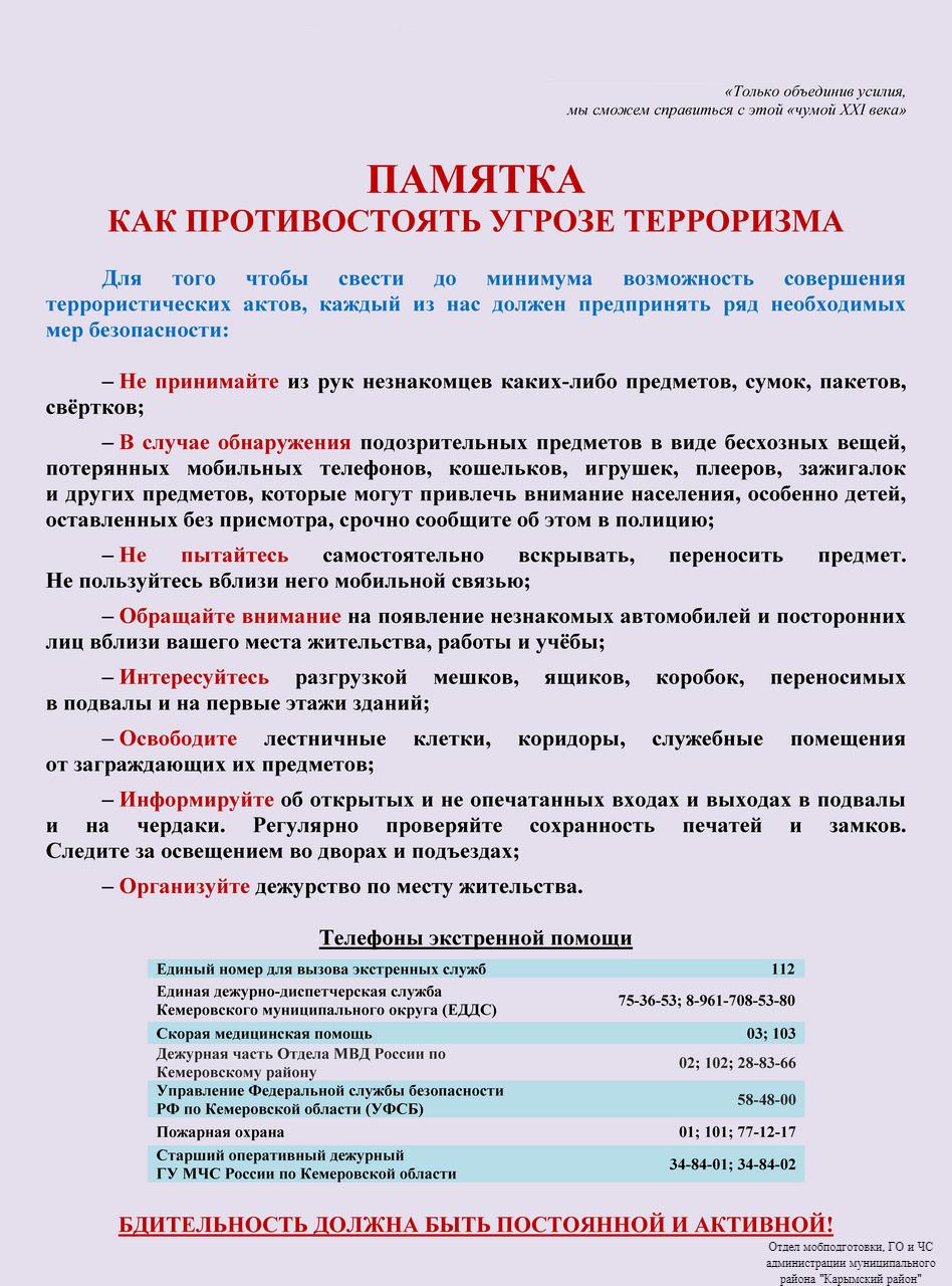 pamyatka1 (1)