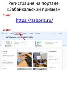 Регистрация на портале «Забайкальский призыв»_001