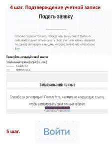 Регистрация на портале «Забайкальский призыв»_003