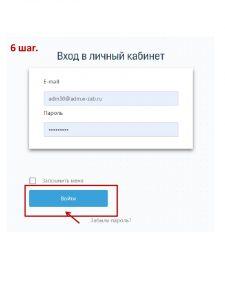 Регистрация на портале «Забайкальский призыв»_004