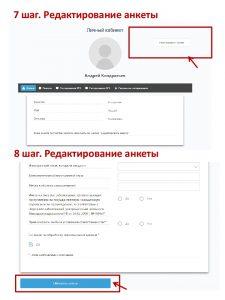 Регистрация на портале «Забайкальский призыв»_005