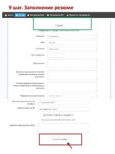 Регистрация на портале «Забайкальский призыв»_006