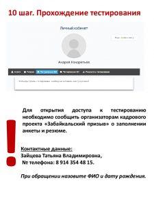 Регистрация на портале «Забайкальский призыв»_007