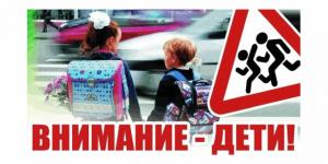 v-totemskom-raione-startuet-profilakticheskoe-meroprijatie-vniman