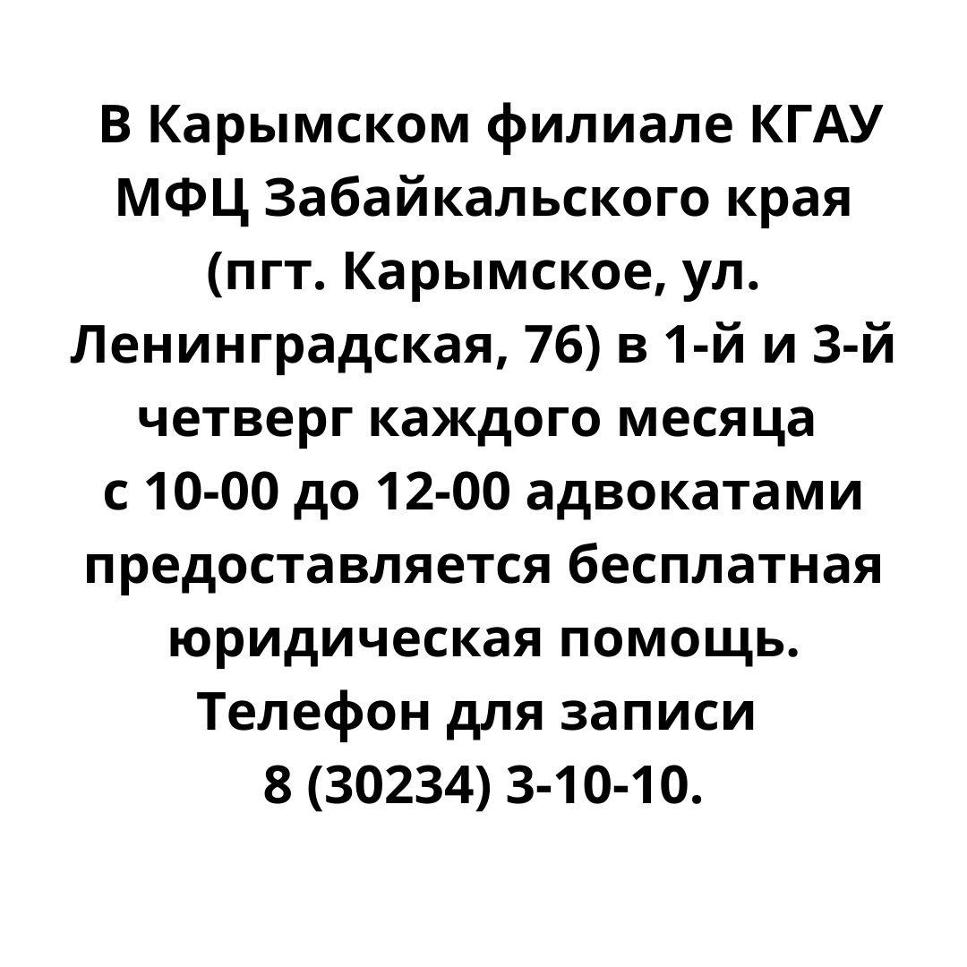 В Карымском филиале КГАУ МФЦ